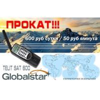 Изменение цены на прокат Telit SAT 600