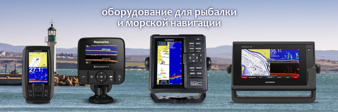 Морское оборудование